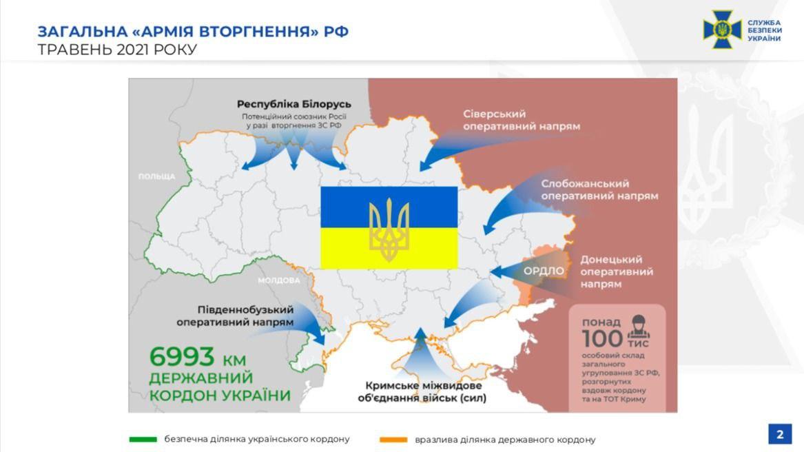 Росія розгорнула війська навколо України на 5 напрямках: карта