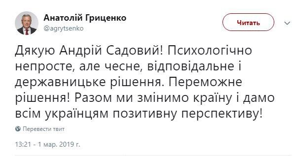 Выборы-2019: Садовый снял свою кандидатуру в пользу Гриценко
