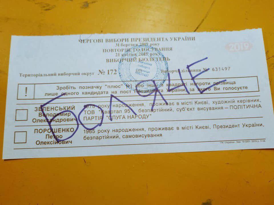 """Боляче! Які """"послання"""" українці залишають на бюлетенях (фото)"""