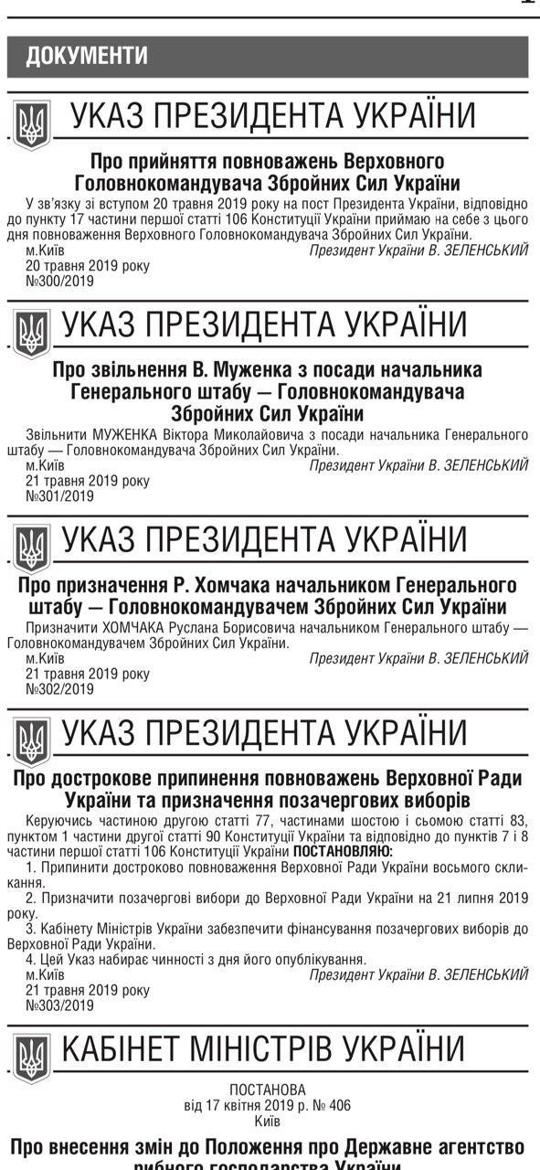 Указ о роспуске Рады и выборах опубликован в Урядовом курьере