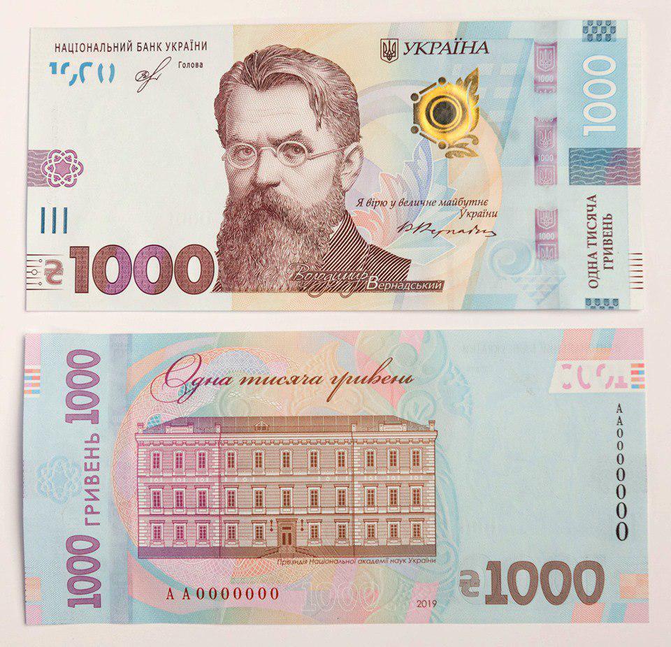 НБУ вводит в оборот банкноту номиналом тысяча гривен