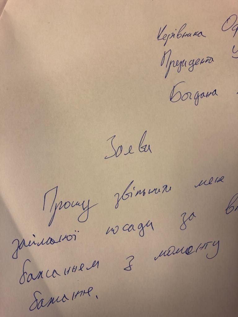 Богдан написал заявление об отставке с должности главы Офиса президента, - источник