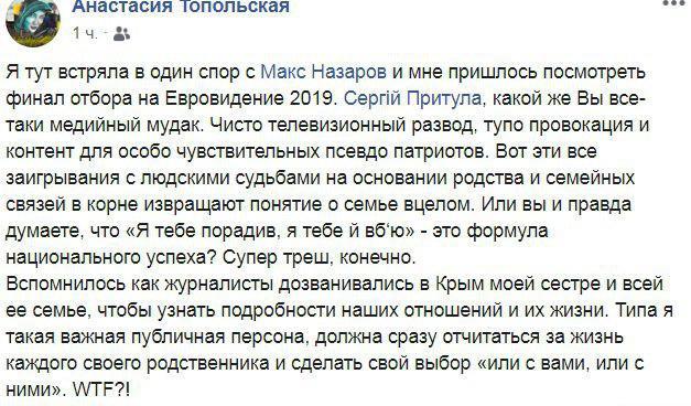 Притула привселюдно опозорил жену экс-нардепа Лещенко