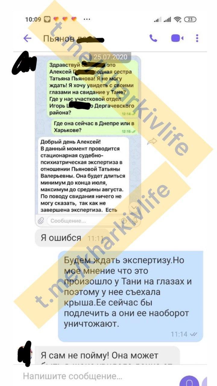 Вбивство дівчинки під Харковом: опубліковане дивне листування підозрюваної