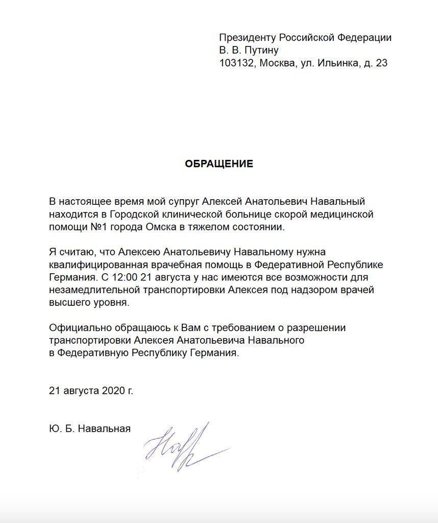 Жена Навального попросила Путина перевезти мужа на лечение в Германию