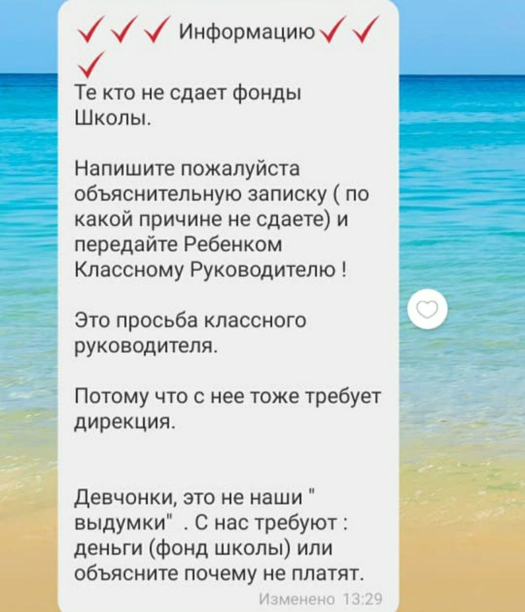 """""""Поборы"""" в школе Харькова вышли на новый уровень: высшая наглость"""