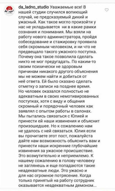 Салон красоты в Киеве влип в грандиозный скандал: клиентку унизили из-за национальности