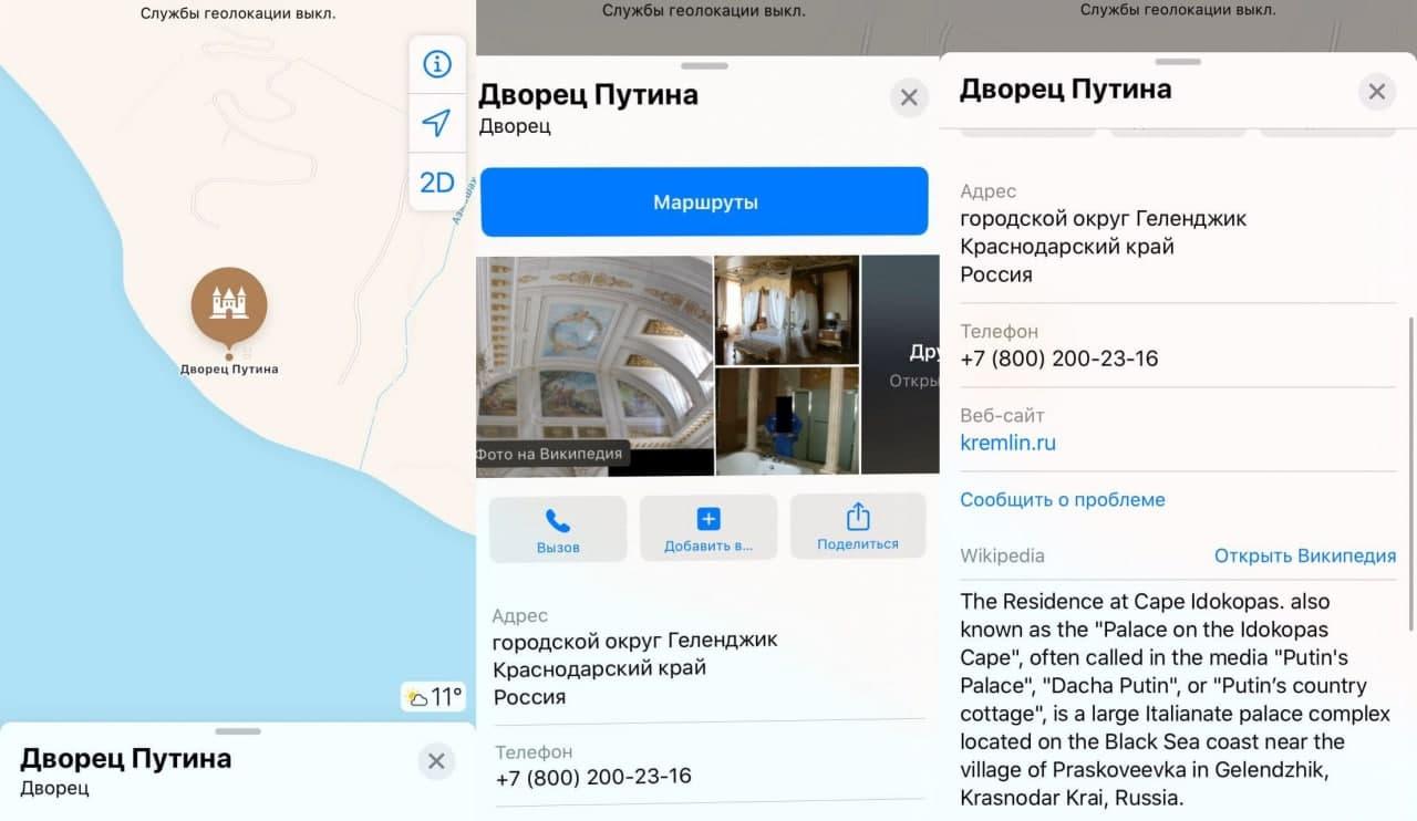 """""""Дворец Путина"""" появился на картах: даже фото добавили"""