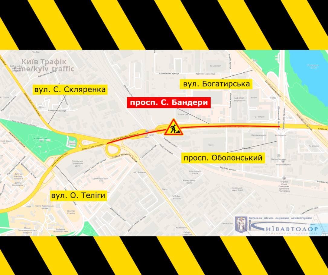В Киеве на выходных ограничат движение на проспекте Бандеры
