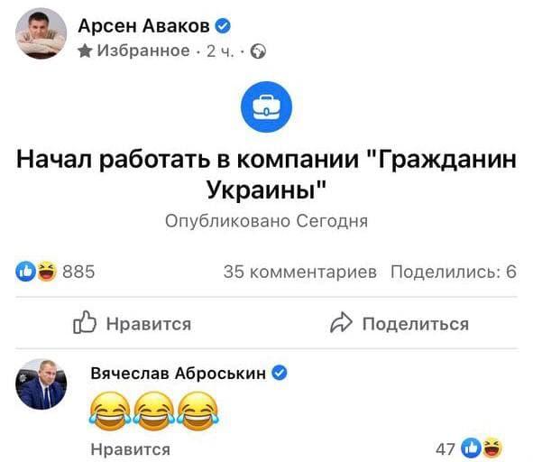 Аваков уже нашел новую работу и сообщил об этом в Facebook
