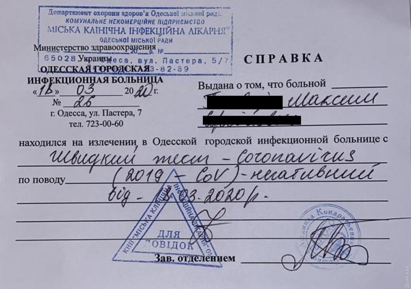 Самовольно покинул больницу: одессит с коронавирусом объяснил свой поступок