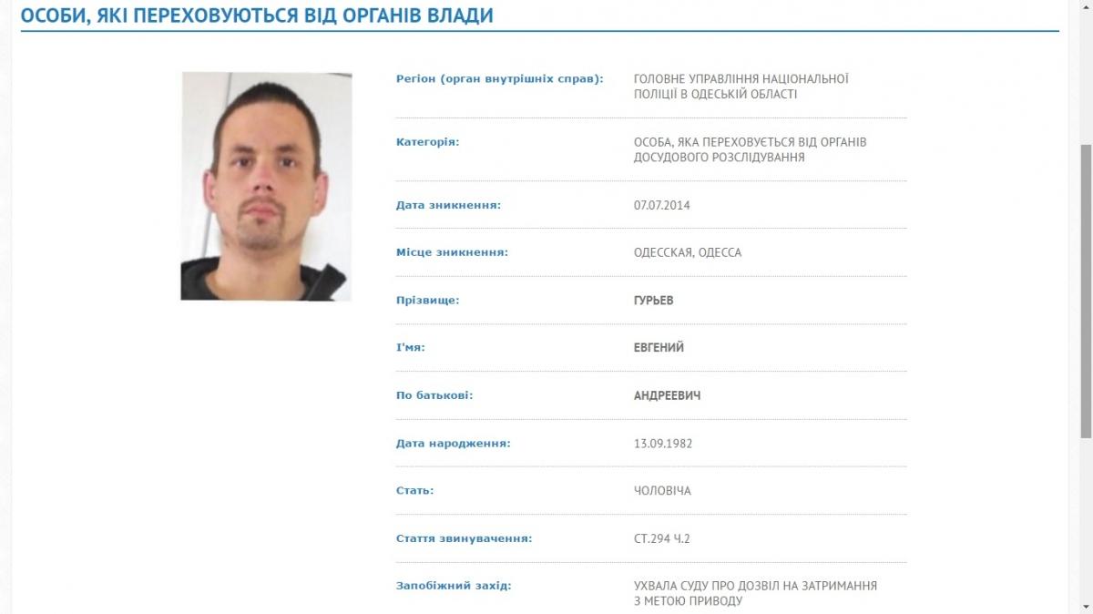В Одессе арестовали пророссийского активиста, который был причастен к трагедии 2 мая