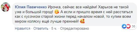 Трясет все внутри: в Харькове у девушки с инвалидностью украли коляску