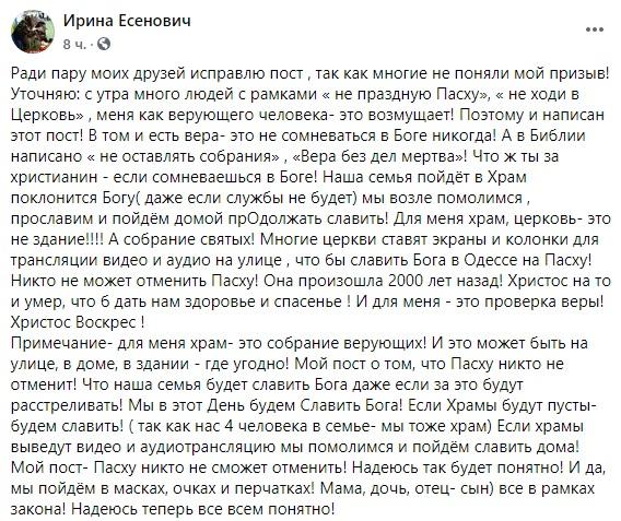 В Одессе депутат призвала людей игнорировать карантин и идти в церковь на Пасху