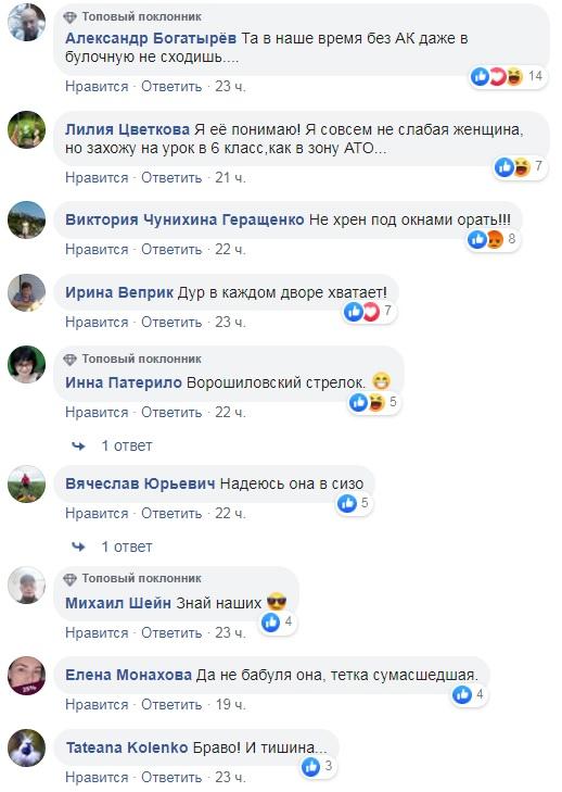 Хотіла заспокоїти дітей: у Харкові жінка дістала автомат Калашникова