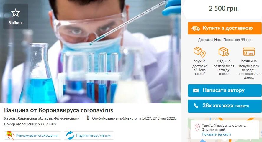 коронавирус вакцина купить