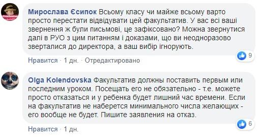 В Винницкой области в школе детей заставили изучать русский язык