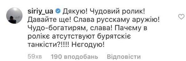 Притула висміяв Ломаченко за відео з російським спецназом
