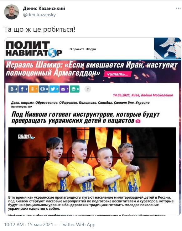 Украинцы высмеяли новый фейк о детях-нацистах, которых тренируют под Киевом: где записывают?