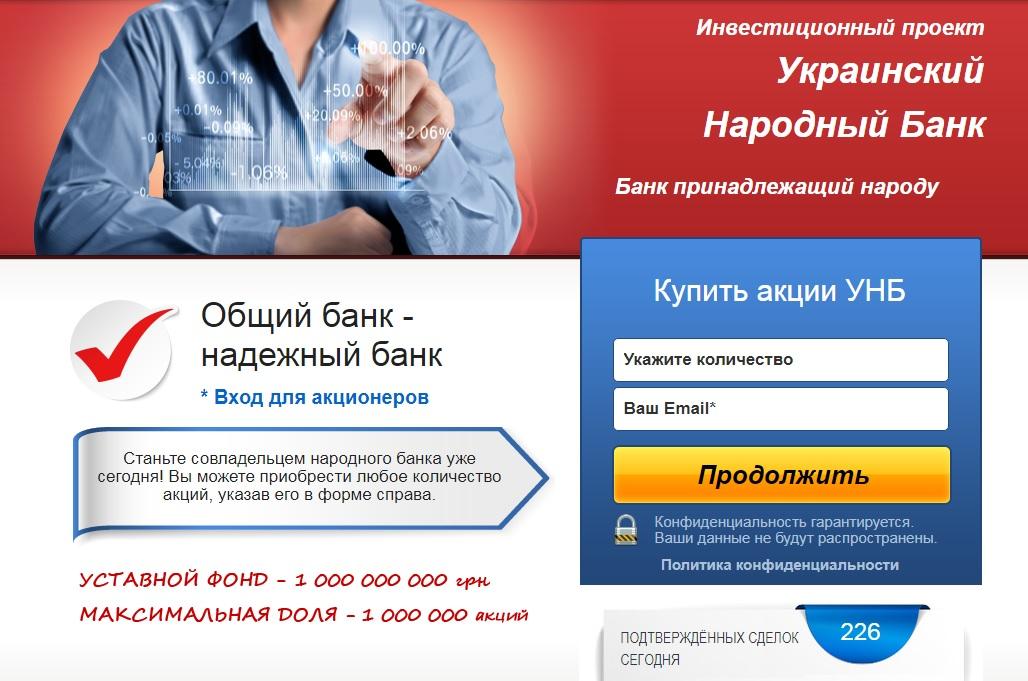 """В Украине мошенники придумали новый """"развод"""" с банком: подробности"""