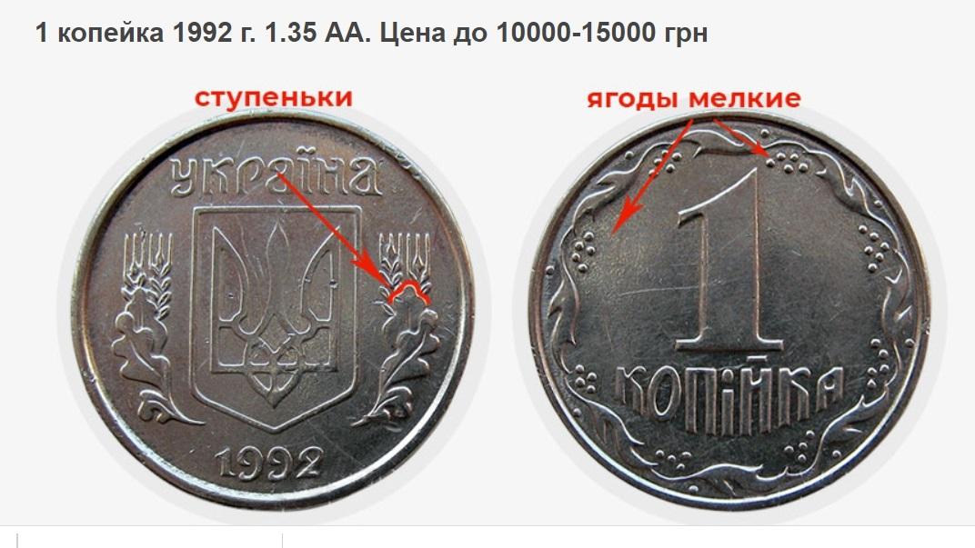 Таку 1-копійчану монету можна продати за 15 тисяч: як вона виглядає