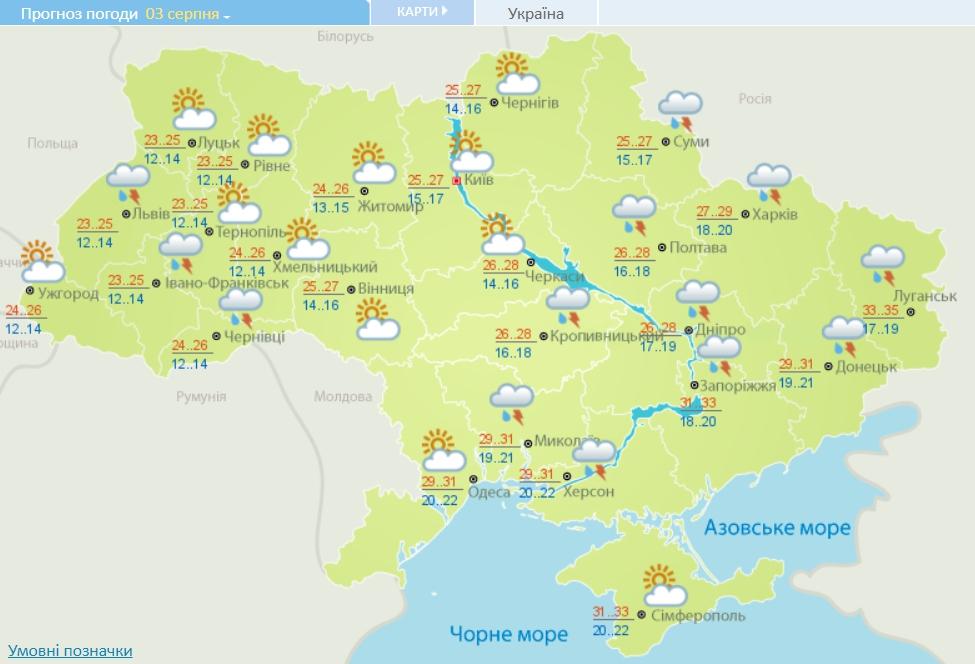 Шквали з градом і різке похолодання: де в Україні буде небезпечна погода