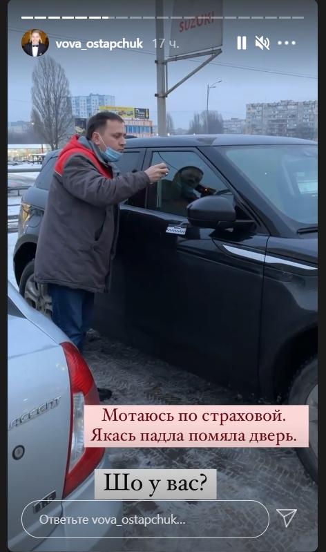Владимиру Остапчуку повредили машину за 1,4 миллиона