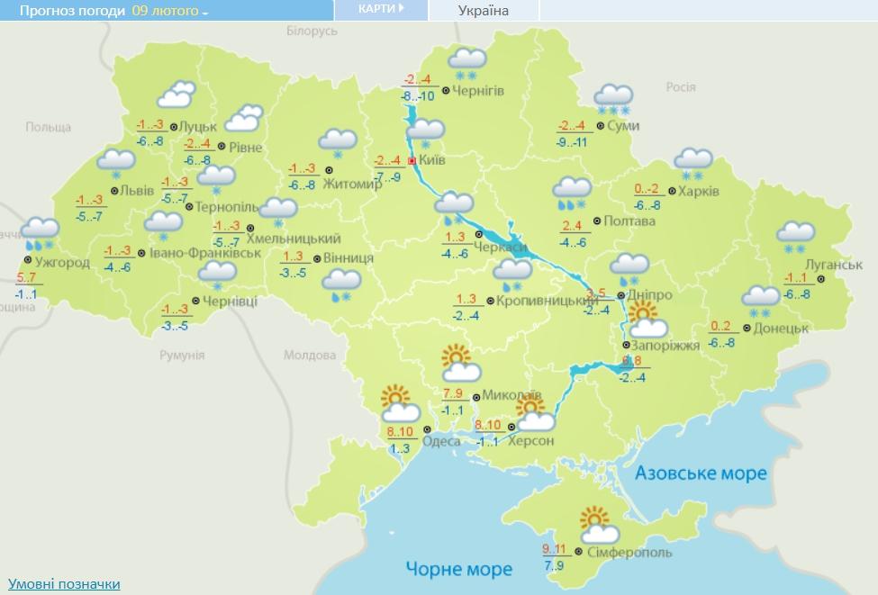 В Украине ослабнут морозы, а некоторых областях потеплеет до +10 градусов