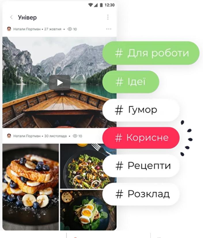 В Україні створили програму, яка може замінити Viber і Telegram