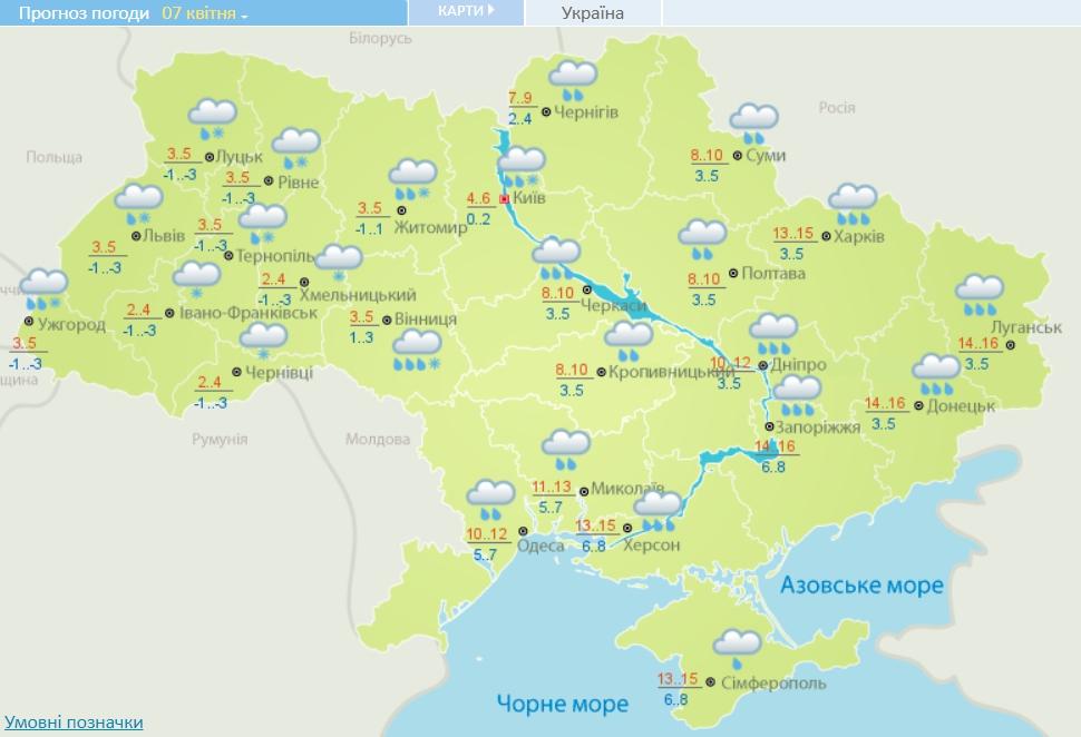 В Україну сунуть снігові зливи: які області постраждають найбільше