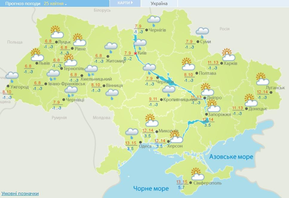 """Синоптики оголосили """"помаранчевий"""" рівень небезпеки: де погода на вихідних наробить біди"""