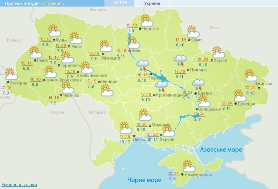 В Украину ворвется антициклон Vesna и принесет кардинальную смену погоды
