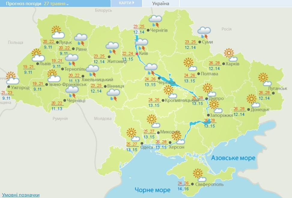 Спочатку затопить, а потім похолодає: прогноз погоди в Україні до кінця травня