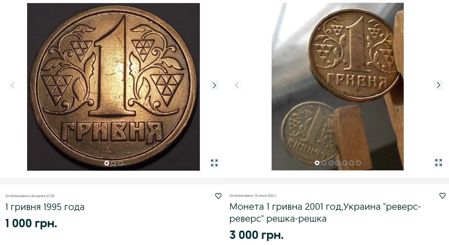 Если у вас есть такая 1-гривневая монета - вы богач. Смотрите, как она выглядит