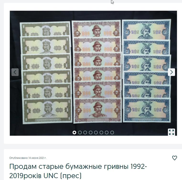 В Україні за 30 тисяч продають 1-гривневу купюру: у чому її унікальність