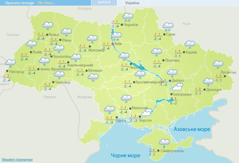 В Україну несеться сніжний шторм: які області під ударом