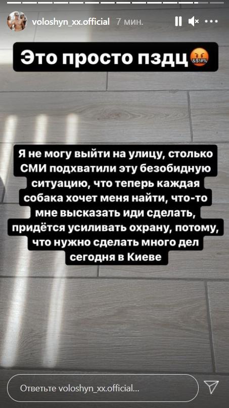 Пограбував дитину: тік-токер Волошин за витівку з iPhone може сісти в тюрьму