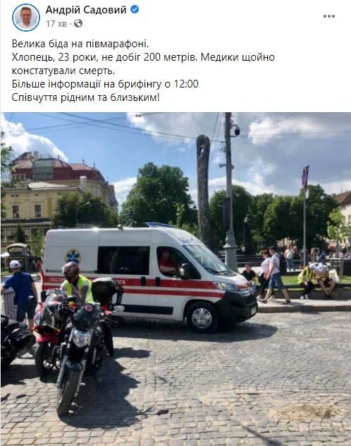 У Львові на напівмарафоні загинув 23-річний спортсмен: перші подробиці НП