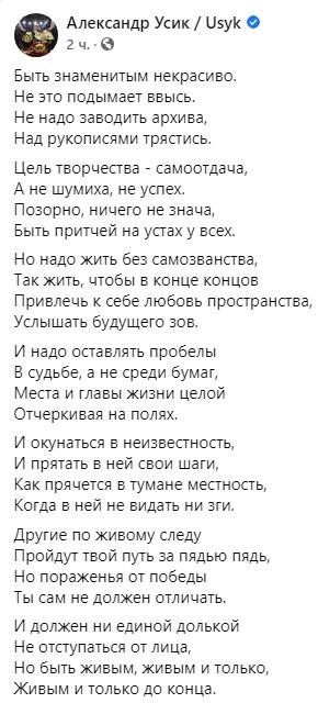Усик прокомментировал поражение Ломаченко стихами