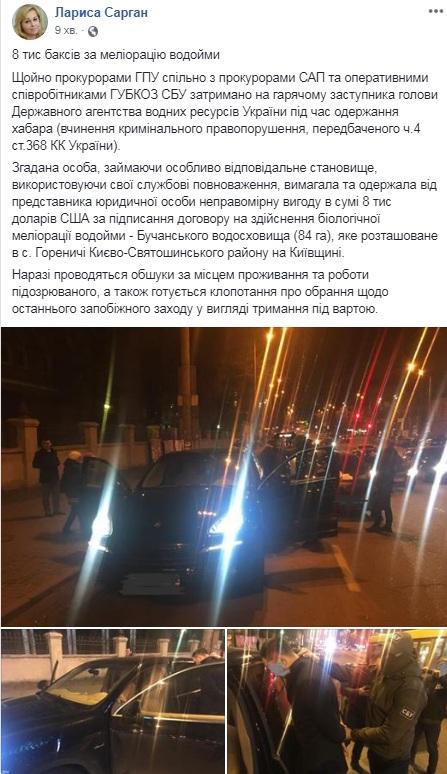 Заместителя главы Госводагентства задержали на взятке