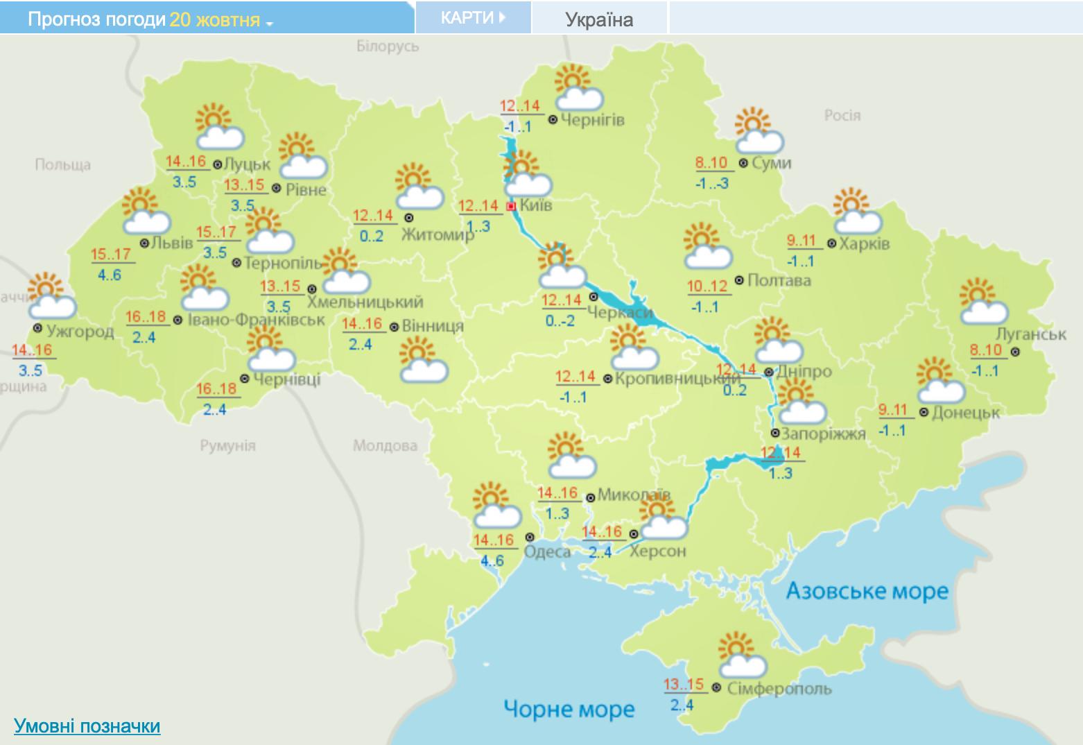 В Україну прийшло потепління: прогноз погоди на сьогодні