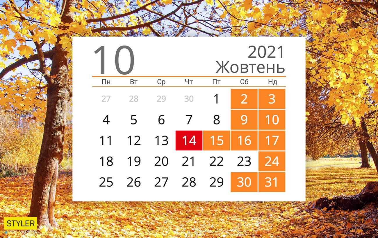 В октябре украинцев ждут длинные выходные: какие дни будем отрабатывать