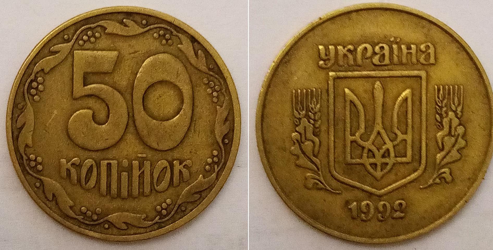 Мечта коллекционера! Украинец нашел редчайшую монету, которая стоит 10 тысяч (фото)