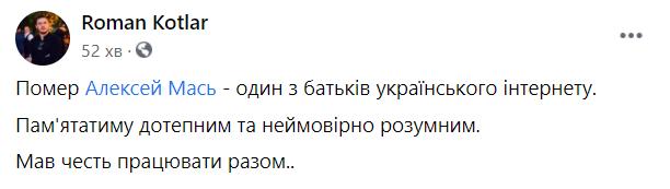 "Помер Олексій Мась, ""хрещений батько"" української IT-сфери"