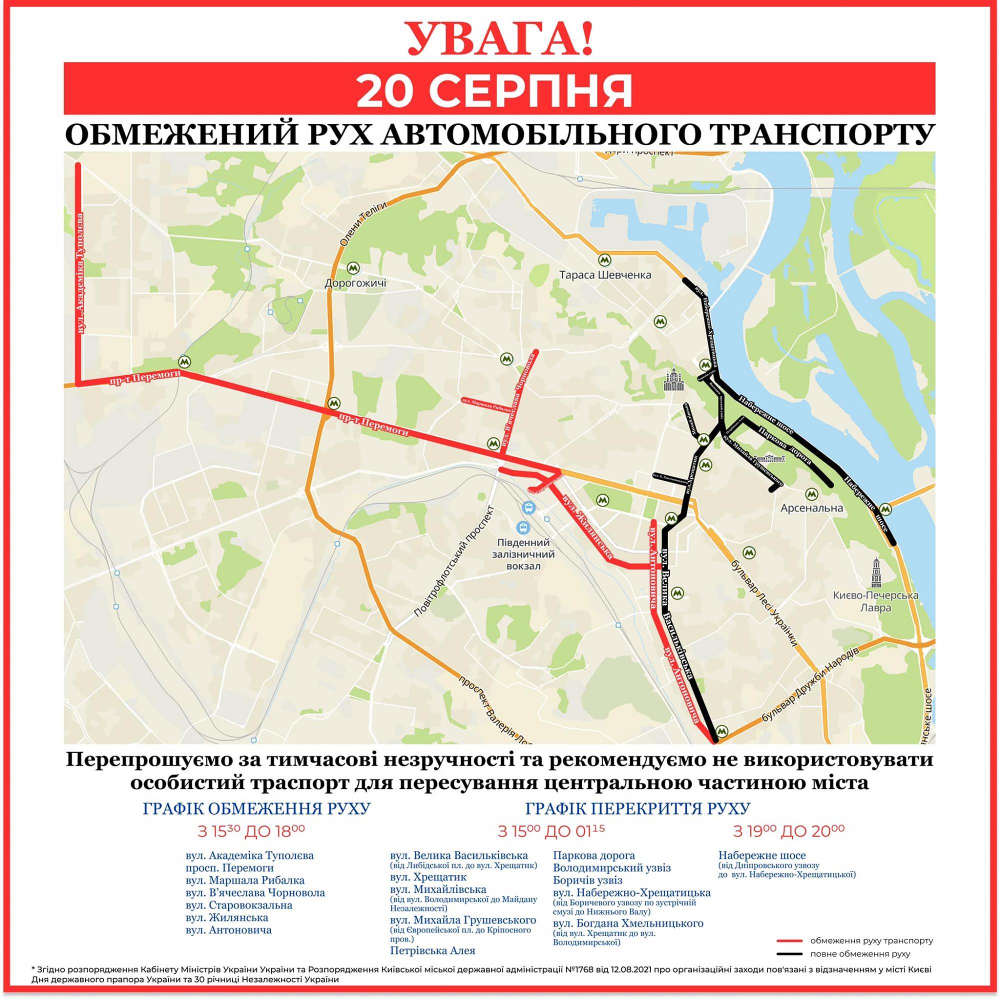 Центр Киева завтра снова перекроют из-за репетиции парада: карта объезда