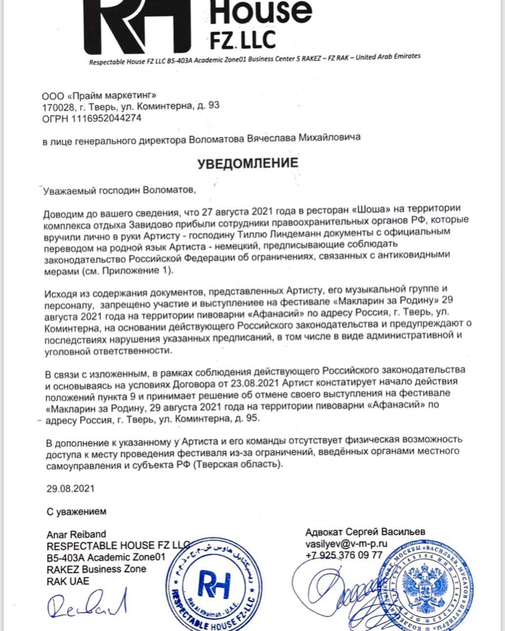 Тиль Линдеманн отказался выступать в России после визита силовиков в его номер