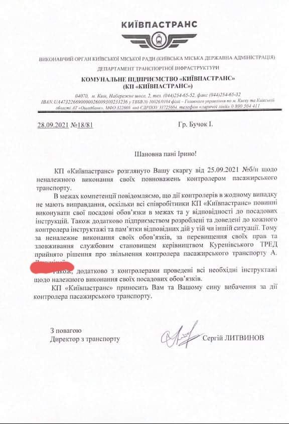 В Киеве контролер заставил ребенка перевести ему на карточку деньги: угрожал и требовал заплатить