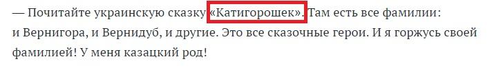 РосЗМІ зганьбилися, коли спробували пожартувати над прізвищем українського тренера Вернидуба