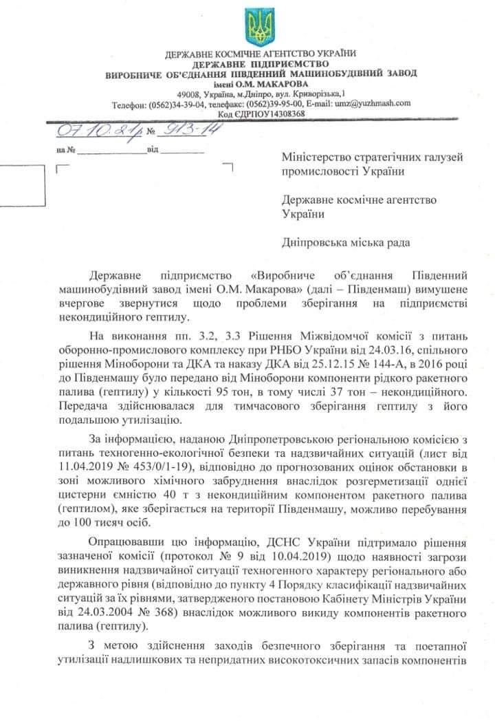 """Директор """"Южмаша"""" предупредил об угрозе техногенной катастрофы: """"ситуация крайне опасна!"""""""