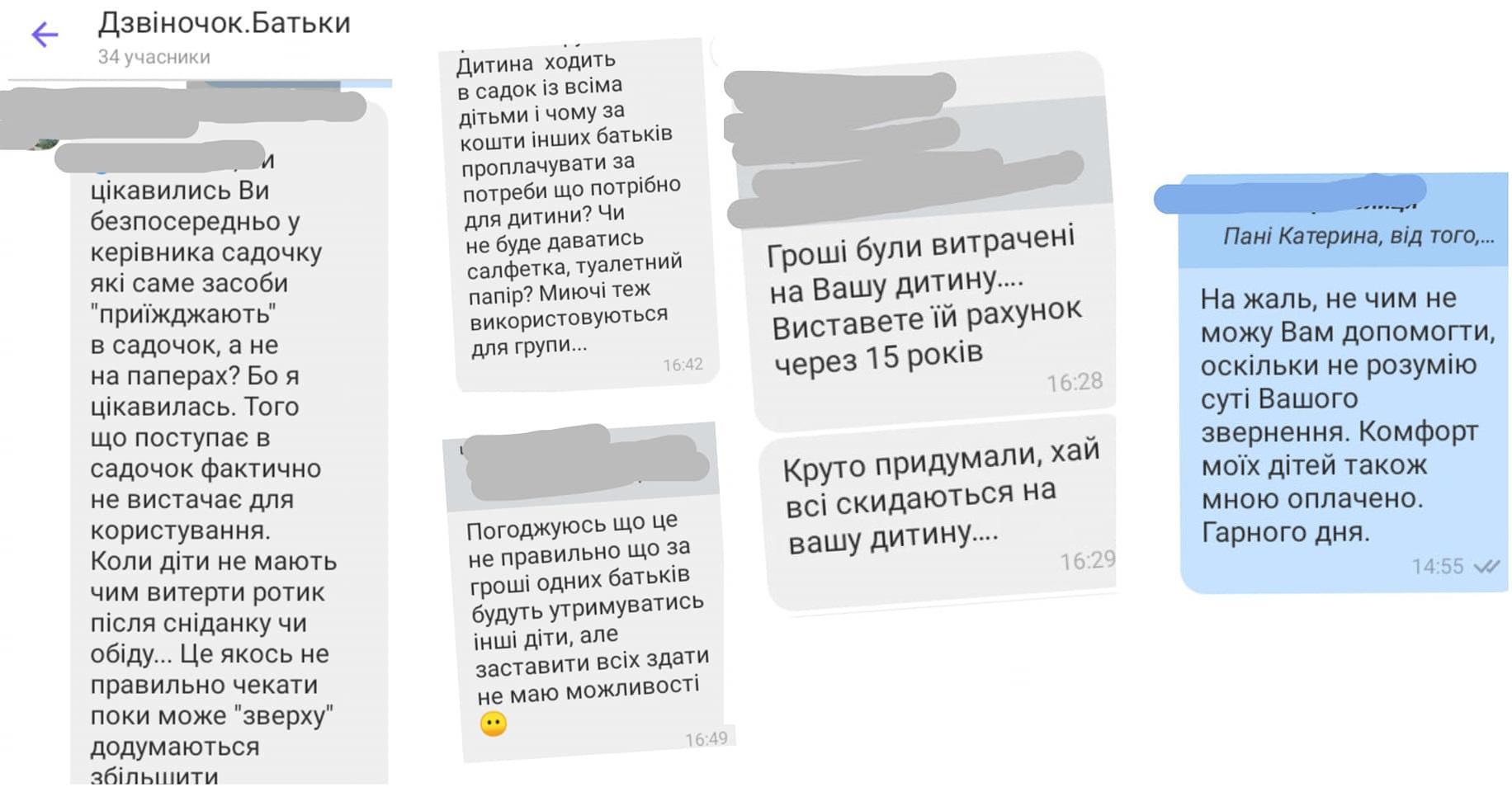 """Во Львове вспыхнул скандал в садике из-за поборов и травли: """"методы стандартные, советские"""""""